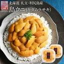 うに 生キタムラサキウニ 180g(90g×2)
