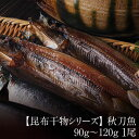 秋刀魚(さんま) 90g〜120g×1尾 北海道 お土産 お取り寄せ ギフト
