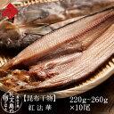 紅法華(べにほっけ)一尾220-260g×10尾セット お得なお試しサイズが登場 北海道 お土産 お取り寄せ ギフトほっけ ホッケ 北海道産 干物 ホッケの開き ほっけの開き ほっけ ホッケ 開き