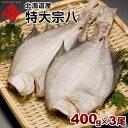 北海道産【生干し昆布干物】 特大宗八(とくだいそうはち)カレイ 200g〜250gの特大サイズ3尾セ...