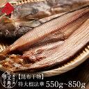 ホッケ 特大根ぼっけの開き(礼文・利尻島産)大迫力の極上開きを豪快にいただく! 1尾で550-850g(3〜4人前)ほっけ 干物 昆布 だし 利尻昆布 グルメ 北海道 食品 お土産 海鮮 お取り寄せ 魚 贈答 ホッケの開き ほっけの開き ほっけ ホッケ 開き