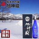 純米大吟醸酒 氷温貯蔵 旭神威 720ml北海道ギフト 北海...
