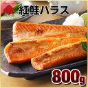【最高の脂乗り】紅鮭のハラス800g(カット済)高級魚で知ら...