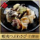 島の人 生珍味シリーズ 「蝦夷つぶわさび 130g」 北海道 お土産 お取り寄せ ギフト 珍味 おつまみ つまみ