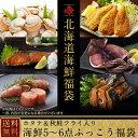 \どっさり1.6kg以上保証/海鮮福袋【送料無料】【北海道応...