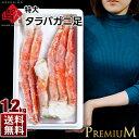 特大極太タラバガニ 1.2kg ボイル 冷凍【送料無料】【品...