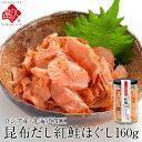 島の人 生珍味シリーズ 紅鮭ほぐし 160g 北海道 グルメ ギフト ご飯のお供