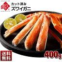 【送料無料】カット済みズワイガニ400gカット済で調理が簡単...