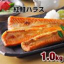 マラソン限定200g増量中!!【最高の脂乗り】紅鮭のハラス1...