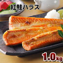 【脂乗り抜群】紅鮭のハラス1.0kg(カット済)【送料無料】高級魚で知られる紅鮭のハラス滴る脂に魅了...