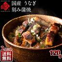 国産 うなぎ 刻み蒲焼 120g北海道 グルメ 食品 食べ物