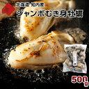 北海道 知内産 ジャンボむき身牡蠣 500g≪2個で送料無料≫荒波で育つ北海道の牡蠣は濃厚で、抜群の食べ応え北海道 お土産 お取り寄せ ギフト 貝 カキ同梱にもオススメ