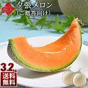 北海道 夕張メロン メロン 3.2kg(1.6kg×2玉) 優品 送料無料産地直送 赤肉メロン グルメ フルーツ 果物 食品 景品 ブランドメロン