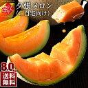 北海道 夕張メロン メロン 合計8.0kg(3〜7玉)送料無料訳あり お徳用 産地直送赤肉メロン グルメ フルーツ 果物 食品 景品 ブランドメロン