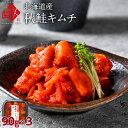 鮭キムチ 島の人 珍味佳肴シリーズ 「北海道産 秋鮭キムチ」270g(90g×3) 北海道 お土産 お取り寄せ ギフト