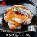 島の人 生珍味シリーズ 「トロさば昆布〆40g」 北海道 お土産 お取り寄せ ギフト 珍味 おつまみ つまみ