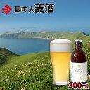 島の人麦酒300ml限定販売! 利尻昆布エキス入り北海道産 濃い味のまろやか地ビール! 北海道 お土産 お取り寄せ ギフト プレゼント