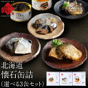 父の日ギフト 北海道産 懐石缶詰 選べる3缶セットさば(鯖)...