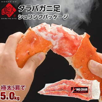 This Red King legs 5 shoulder set (1 kg × 5 shoulder) Boyle, has been 10-12 servings crabs King crab frozen Hokkaido gift sweets gift Taraba crab I if new year's day