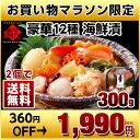 これだけで豪華海鮮丼に!12種類の海鮮漬 300g 2人前(北海道加工)解凍するだけで食べられます海鮮松前漬け 海宝漬 グルメ 北海道 イクラ サーモン 珍味 寿司 海鮮 タイムセール アウトレット セール