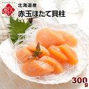 北海道産ホタテ貝柱(赤玉)300g 【海鮮丼】貝 北海道 お土産 お取り寄せギフト 刺身 刺身用 ホタテ ほたて