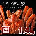 【送料無料】特大タラバ蟹姿 1.4kg 北海道 お土産 お取り寄せ 2016 ギフト プレゼント