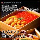 こっそり食べたい お一人様セットウニいくら2色丼セット エゾバフンウニ40gと昆布だしイクラ45gのセット うに ウニ バフンウニ いくら 御歳暮 海鮮丼