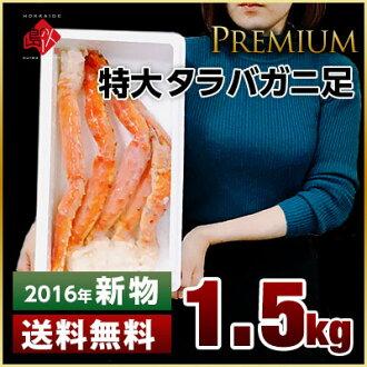 Red King Crab Legs 1.8kg