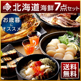 Rakuten Japan sale join in luxury seafood 7 point set new, Rebun Island luxury dashi-lol (EMI)-