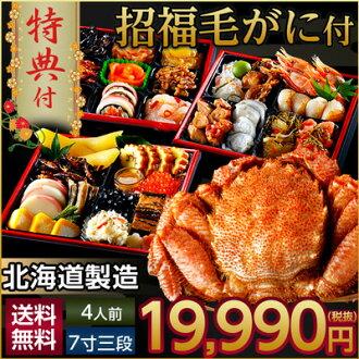 Seafood osechi Rebun Island, four seasons ' case going ' 2014 7-people of all 25 items of food material full of three-stage heavy-Hokkaido, with hairy new year's dishes and NABE / Western / osechi-ryori / Hokkaido / Rebun Island / island