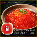 【 北海道 斜里・知床・羅臼産 】昆布だしいくら 1.0kg...