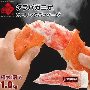 ジューシータラバガニ タラバガニ いっぱい たらば蟹