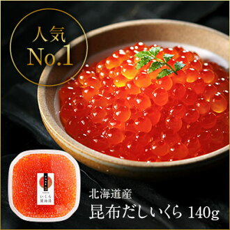 140 g that it is kombu, and is how much