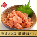 島の人 生珍味シリーズ 「紅鮭ほぐし」 北海道 お土産 お取り寄せ ギフト 珍味 おつまみ つまみ
