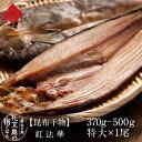 紅法華(べにほっけ)特大サイズ一尾370-410g×3尾セット貴重な特大サイズは脂の乗りも格別北海道 お土産 お取り寄せ ギフトほっけ ホッケ 北海道産 干物