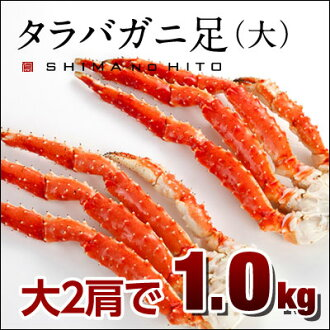 Rakuten Japan sale join in oversized King crab legs 1.0 kg (with 2 shoulder) shrink wrap and 2 seasons of public degree, Boyle has been & frozen King crab and King crab / Taraba crab / Rebun Island crab crab legs / translation / mean / commercial /