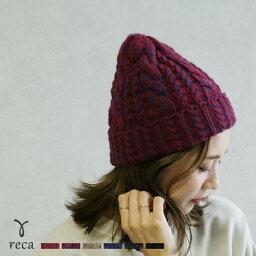 \レビュー4.43の高評価/ ケーブル編みニット帽(fc53) 帽子 レディース メンズ ニットキャップ ギフト 贈り物 プレゼント 秋 冬<strong>reca</strong> レカ メール便対応5