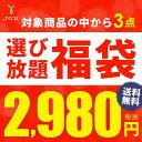 【3点選んで2,980円+税☆福袋チケット(ticket2)...