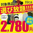【2点選んで2,780円+税☆福袋チケット(ticket2)】福袋