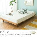 フロアベッド ベッド ダブル ダブルベッド ベッドフレーム マットレス付き ローベッド木製 北欧