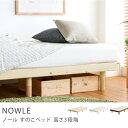 すのこ ベッド NOWLE シングル サイズ フレームのみ 北欧 ナチュラル 木製 布団で使える 高