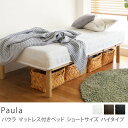 マットレスベッド シングル ショートタイプ 脚付き マットレス付き ベッド Paula ハイ