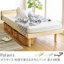 すのこ ベッド Polavis シングル サイズ フレームのみ 北欧 ナチュラル 木製 布団 高さ3段