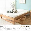 ベッド セミダブル セミダブルベッド ベッドフレーム マットレス付き すのこ ローベッド木製 北欧