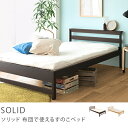 布団で使えるすのこベッド SOLID(セミダブル・プレミアムポケットコイルマットレス付き)送料無料(送料込)【夜間不可、日・祝日時間指定不可】