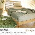 【即日出荷可能】木製ベッド NOANA スタンダードタイプ(セミダブル・ナノテックプレミアムポケットコイルマットレス付き)送料無料(送料込)【時間指定不可】