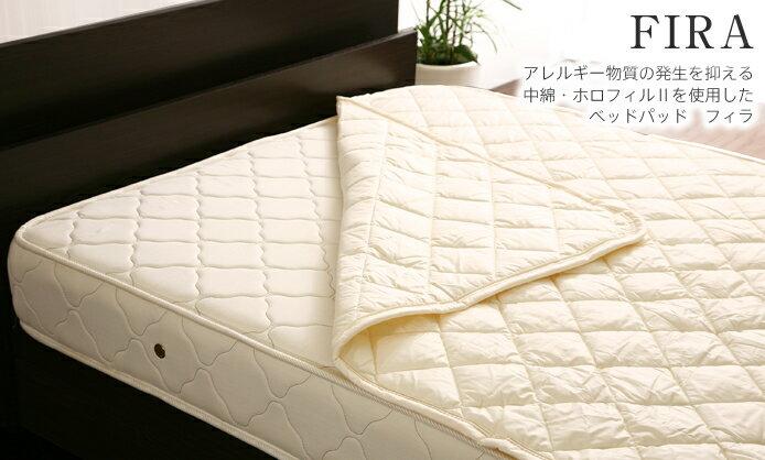 ベッドパッド クイーン サイズ FIRA 【あす楽対応】...:receno:10002101