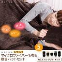 マイクロファイバー毛布 &敷きパッドセット・ダブルサイズ