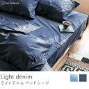 【あす楽対応】ボックスシーツ ベッドシーツ FH131855 Light denim シングルサイズ