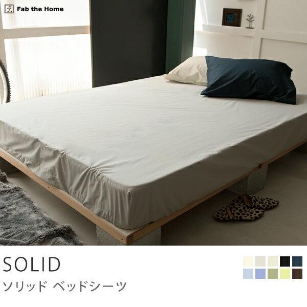 ボックスシーツ ベッドシーツ セミダブル 綿100% 綿 無地 シンプル 北欧 SOLID…...:receno:10002063